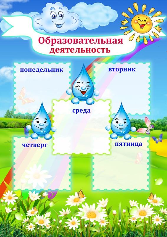 Картинки для образовательной деятельности