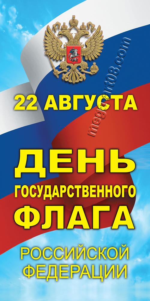 Поздравления на день флага россии 28
