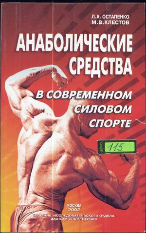 Книга анаболические стероиды